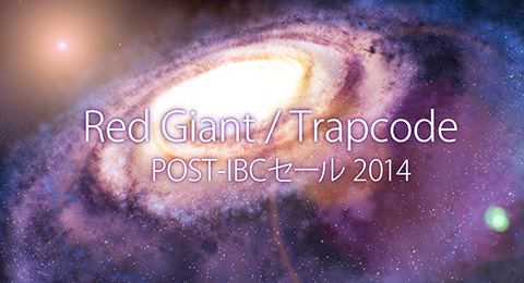 Red Giant / Trapcode POST-IBCセール 2014