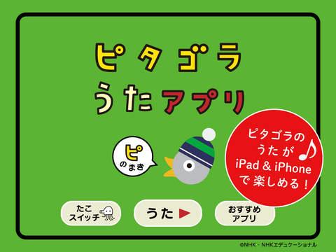 ピタゴラうたのアプリ
