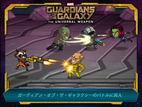 Marvel Guardians of the Galaxy: The Universal Weapon
