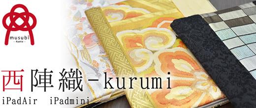 【musubi】西陣織 kurumi