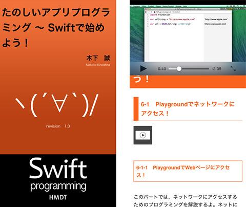 たのしいアプリプログラミング 〜 Swiftで始めよう!