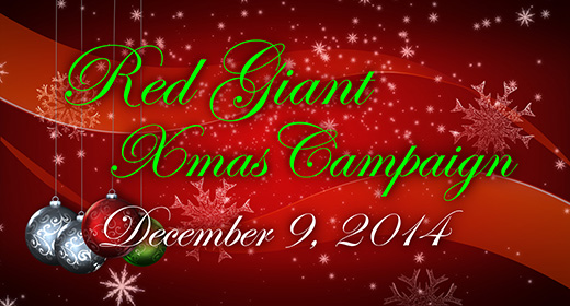Red Giant Xmasキャンペーン 2014