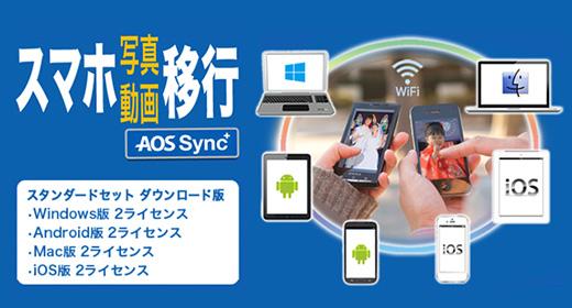 AOS Sync+~ スマホ写真動画移行アプリ