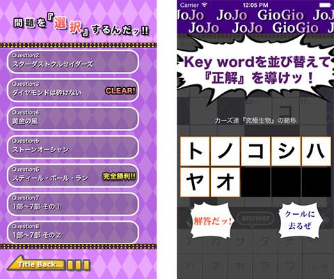 クロスワード for ジョジョの奇妙な冒険