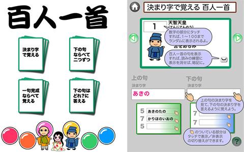 百人一首 for iPad