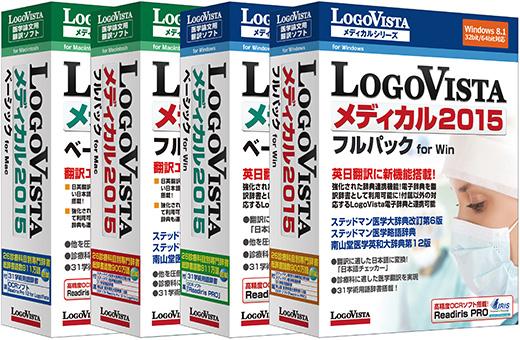 LogoVista メディカル2015 ベーシック / フルパック for Win/Mac