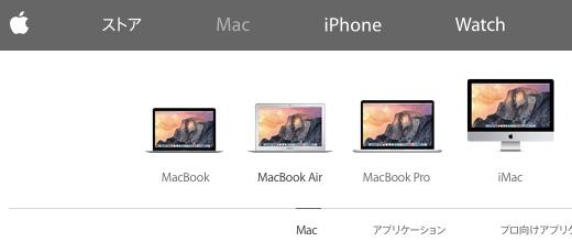 Macのラインナップ