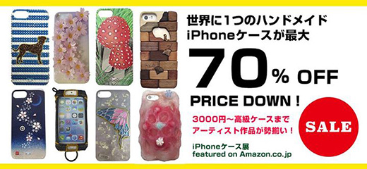 iPhoneケース展 featured on Amazon.co.jp