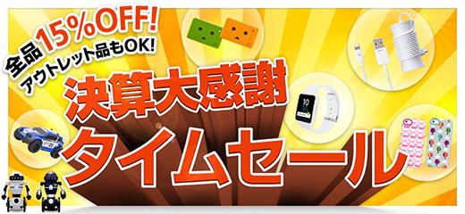 SoftBank SELECTION 100時間限定タイムセール