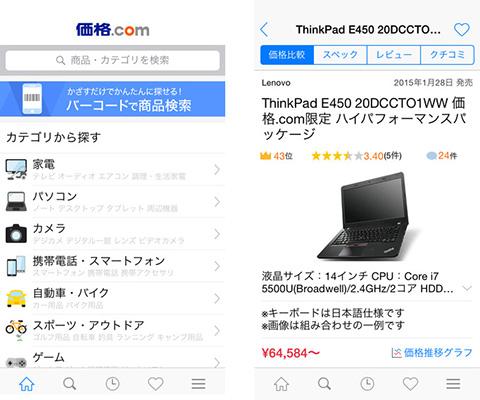 価格.com - 製品を比較できるショッピング支援アプリ