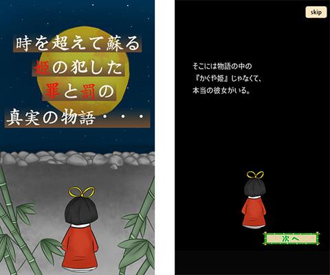 姫の犯した罪と罰〜かぐや姫物語〜