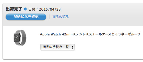 国内予約のApple Watchも「出荷完了」に