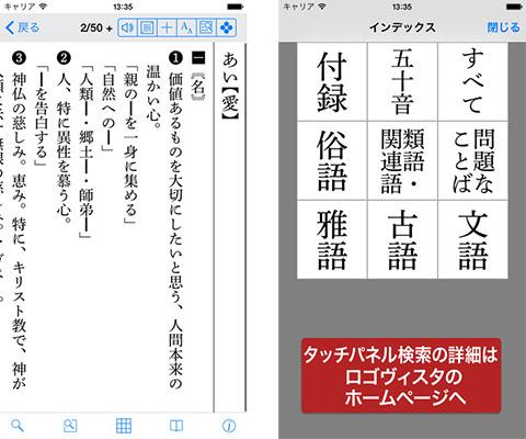 明鏡国語辞典 第二版 総ふりがな版