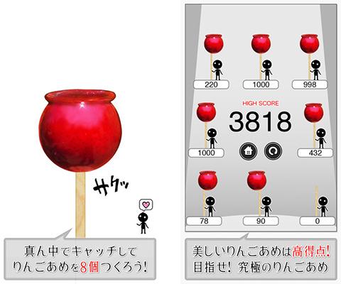 りんごあめ、いかがですか