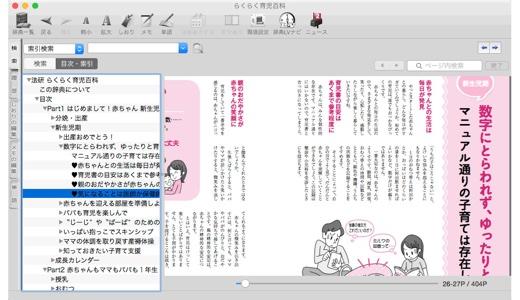 法研 らくらく育児百科 for Mac