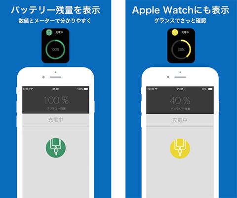 バッテリー表示 for Apple Watch