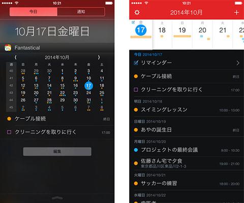 人気のカレンダー/リマインダーアプリ「Fantastical 2」、iPhone版iPad版Mac版が期間限定セール