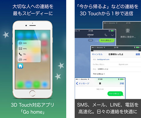 Go home - 3D Touch