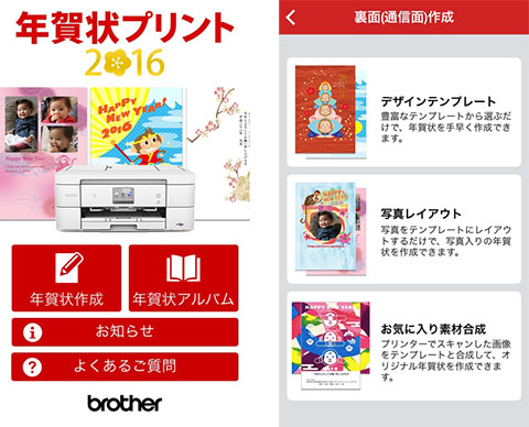 Brother 年賀状プリント