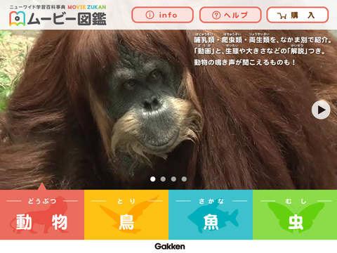 学研ニューワイド学習百科事典「ムービー図鑑」