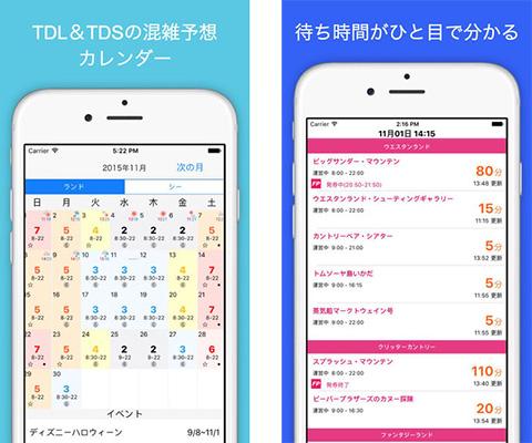 混雑予想カレンダー/待ち時間 for ディズニーランド&シー