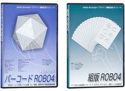バーコードROBO4/組版ROBO4