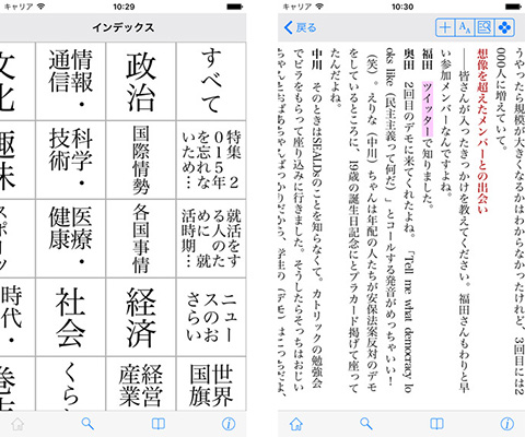 現代用語の基礎知識 2016