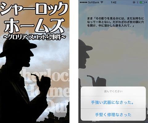 シャーロックホームズRPG〜グロリア・スコット号事件