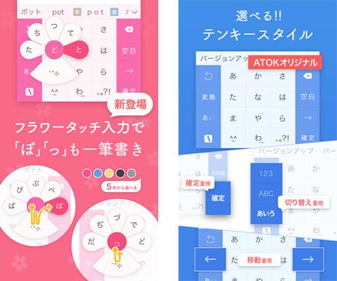 ジャストシステム、iOS向け日本語入力キーボードアプリ「ATOK」の40%オフセールを実施