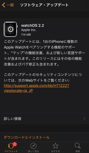 watchOS 2.2