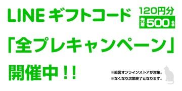 LINEコード全プレキャンペーン