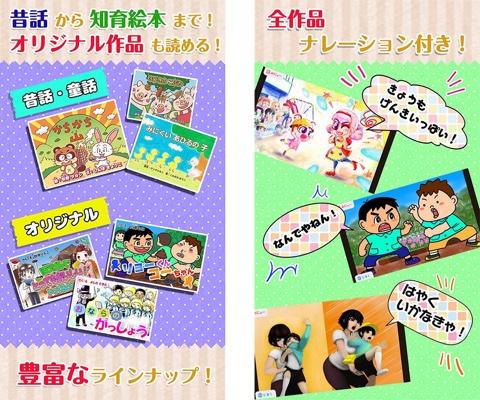 様々なジャンルの子ども向け絵本を無料で楽しめるiPhone/iPad知育アプリ「えっほー」