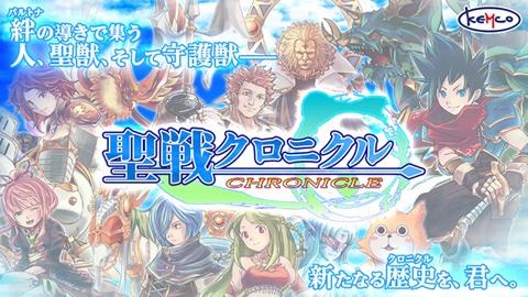 iPhone/iPad向けロールプレイングゲーム「聖戦クロニクル」が、7日間限定120円