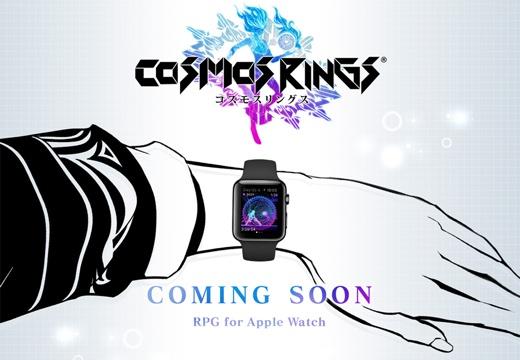 スクエニ、Apple Watch専用のRPG「COSMOS RINGS」を近日配信