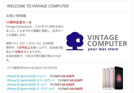 Vintage Computer 17周年記念セール