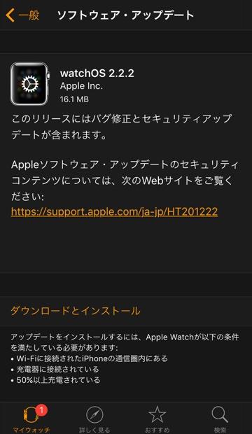 アップル、Apple Watch 用ソフトウェア「watchOS 2.2.2」をリリース、バグ修正とセキュリティ向上