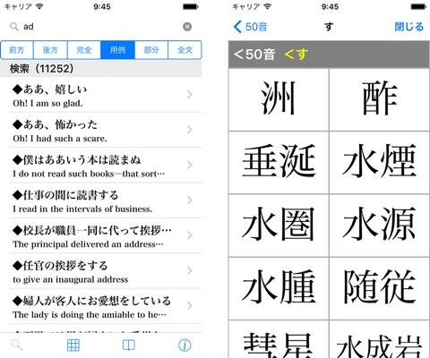 日本英語学史上の大著「斎藤和英大辞典」を現代仮名遣いで復刻したiPhone/iPad用電子辞典アプリ