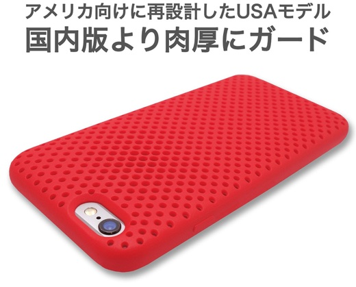 AndMesh iPhone 6s/6 ケース