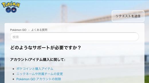 ポケモン GO