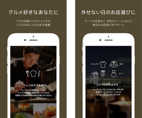 シーンに合ったお店を探せるiPhoneグルメアプリ「ヒトサラ」