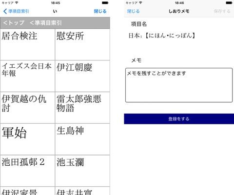 400名の研究者が10年の歳月をかけて作った「岩波 日本史辞典」のiPhone/iPadアプリ版が登場