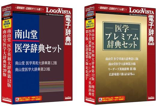 南山堂医学辞典セット/医学プレミアム辞典セット