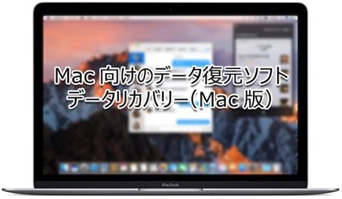 データリカバリー(Mac版)