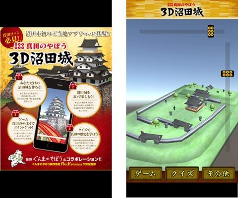 真田のやぼう 3D沼田城