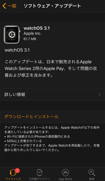 アップル、Apple Watch 用ソフトウェア「watchOS 3.1」をリリース、国内でApple Payが利用可能に