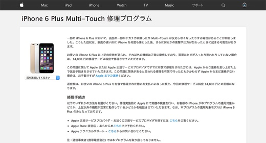 iPhone 6 Plus Multi-Touch 修理プログラム