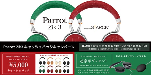 Parrotキャッシュバック&プレゼントキャンペーン