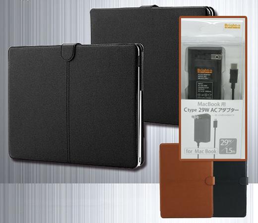 ブライトンネット、12インチMacBookのレザーケースとACアダプターのセットを発売
