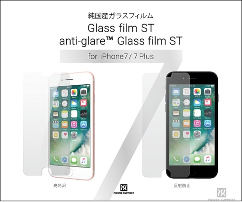 新世代 Glass Film ST