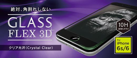 [FLEX 3D] 立体成型フレームガラス